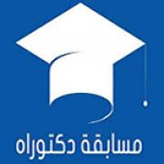مسابقة الدكتوراه